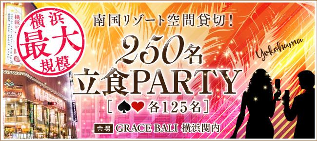 GRACE650-290